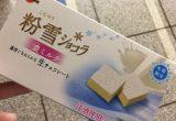 【冬季限定】のオススメ、コンビニお菓子を紹介♪