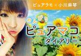 のんびりピュアマコダイアリー連載企画第5弾♡