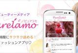 ピュアラモアプリリリースのお知らせ♡