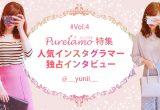 フェミニン界のプリンセス♡インスタグラマーゆにさんに独占インタビュー!