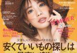 佐々木希がユニクロの名品を伝授♡旬の女優たちも「安くていいもの探し」、していた!