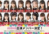 関西コレクション2017 AUTUMN & WINTER LIVE ACT出演のAKB48選抜出演メンバーが決定!