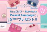 8月10日スタート!大人気ショップRose Aura×ピュアラモ 特別プレゼント企画♡