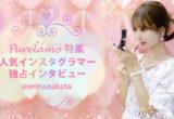 時代の先駆け!le reve vanillerプロデューサー・中田絵里奈さんに20の質問♡