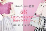 トレンド感あるコスメ&ファッションが得意♡インスタグラマーmayuさんに20の質問ぶつけました!