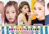KANSAI COLLECTION 2018 第3弾出演者発表!今注目を集めるPopteen専属モデルが出演決定!