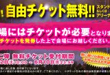 【関西コレクション】ぴあ プリセール先行販売&第二弾無料チケット受付開始!