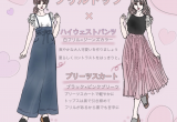 【chip.さんの連載スタート】夏のガーリーファッションのご紹介。