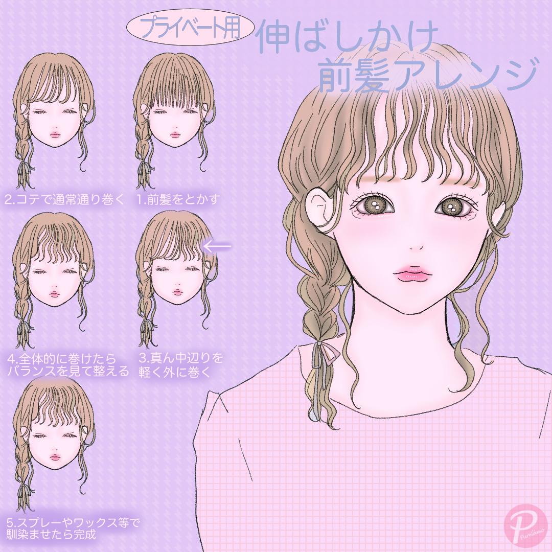 前髪 伸ばし かけ