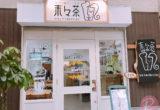 東京・亀有駅の商店街の中にあるタピオカドリンク『MOMOTEA』。