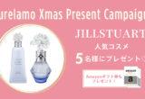 【特別企画】Purelamoサンタからあなたへ♩豪華クリスマスプレゼントをあげちゃいます!